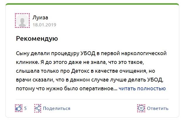 """""""Первая Наркологическая Клиника"""" Москва отзывы"""