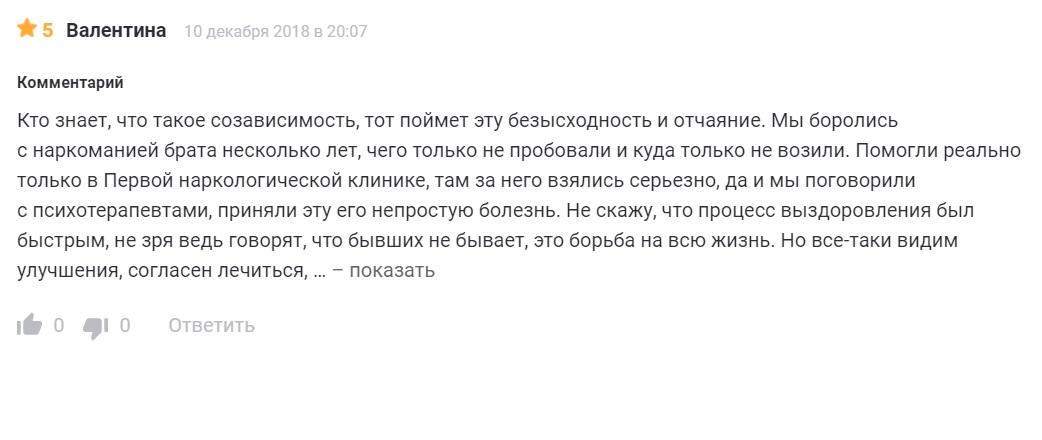 """отзывы о клинике """"ПНК"""" в Москве"""